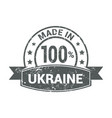 made in ukraine stamp design vector image