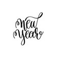 new year hand lettering positive quote to vector image vector image