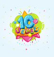 10 years vector image vector image