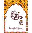 generous ramadan vector image vector image