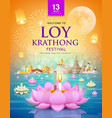 loy krathong festival travel thailand poster vector image vector image