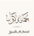 arabic calligraphy text jumada al awwal
