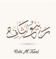 arabic calligraphy text rabi al tsani