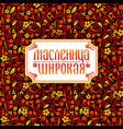lettering with shrovetide russian celebration on vector image vector image
