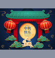 mid-autumn or moon reunion festival greeting card vector image vector image