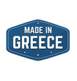 made in greece label or sticker vector image vector image