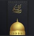 ramadan kareem with mosque background vector image vector image