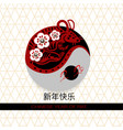 banner with mouse and yin yang symbol holiday vector image