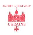 Merry Christmas Ukraine vector image vector image