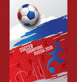 soccer championship cup background football 2018 vector image