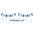 Yom Haatzmaut Israel independence day vector image