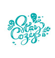stay cozy blue christmas vintage calligraphy vector image vector image