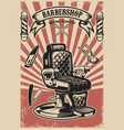 barber shop barber chair on grunge background vector image vector image