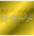 Arabic greeting text of Eid Mubarak calligraphical vector image