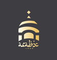 abstract islamic mosque template for logo vector image vector image