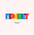 title in russian-hello cyrillic bold vector image vector image