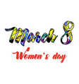 march 8 colorful text vector image