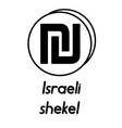 coin with israeli shekel sign vector image