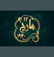 23rd march urdu calligraphy