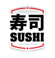 sushi japan sign label vector image