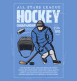 hockey sport league championship retro poster vector image vector image