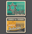 judaism religion jewish culture center poster vector image vector image