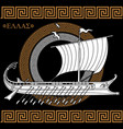 ancient hellenic design ancient greek sailing vector image vector image