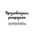 pre-happy new year sale trendy handwritten quote vector image vector image