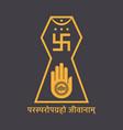 jain emblem symbol jainism jain logo vector image vector image