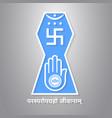 jain emblem jain icon vector image vector image