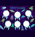 school timetable schedule with spaceship template vector image vector image