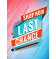 last chance promotional concept template for vector image