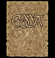 ancient of the old norse edda the vector image vector image