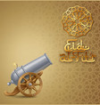 eid al fitr background with cartoon cannon vector image vector image