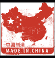 Made in China Rubber Stamp Grunge vector image