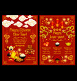 happy lunar year chinese spring festival vector image vector image