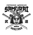 samurai mask and two katana swords emblem vector image vector image