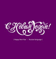 russian calligraphy text happy new year vector image vector image