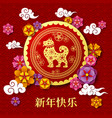 chinese new year 2018 year of the dog vector image vector image