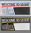 layouts for seoul vector image vector image