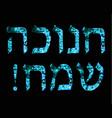 brilliant blue inscription hebrew sameah hanukkah vector image vector image