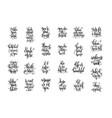 set of 25 hand lettering inscription motivation vector image vector image