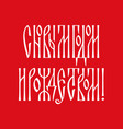 inscription in russian happy new year and merry vector image