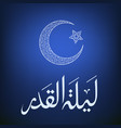 laylat al-qadr background vector image vector image