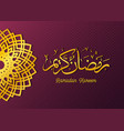 arabic islamic calligraphy of text ramadan kareem vector image