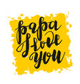 greeting dad happy fathers day love you vector image vector image