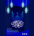 ramadan kareem islamic poster design vector image