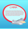 great wall of china web banner greeting card vector image vector image