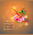 hare krishna mantra vector image vector image