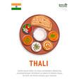 thali national indian dish vegetarian food vector image vector image
